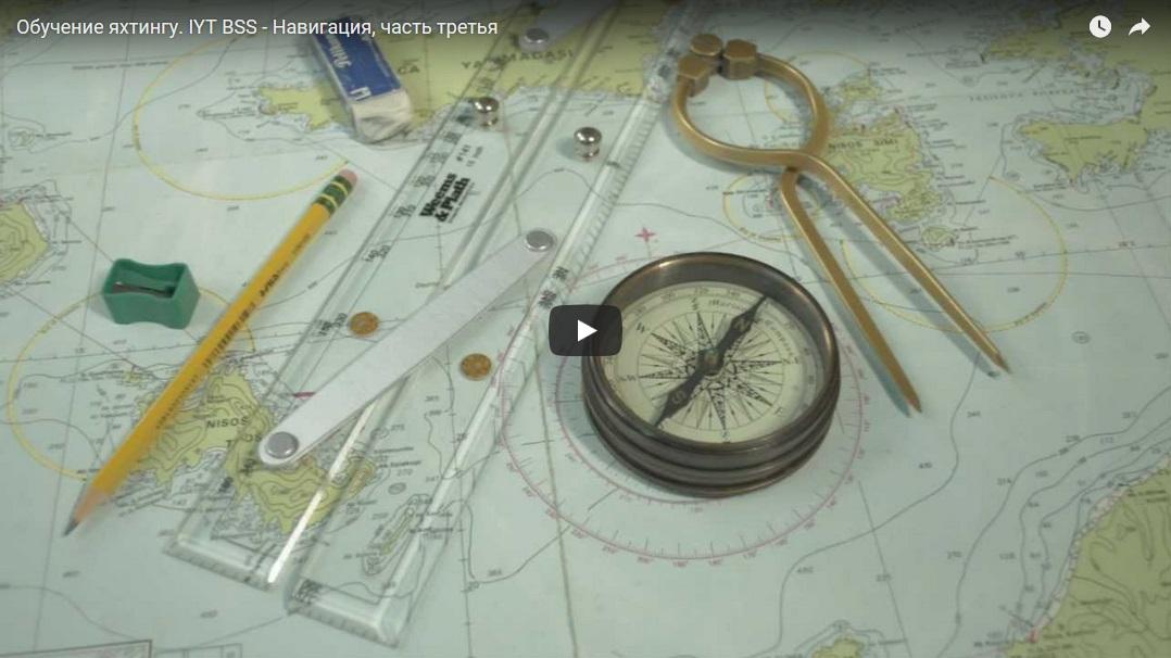 Обучение яхтингу. Навигация