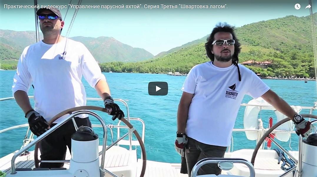 """Практический видеокурс """"Управление парусной яхтой"""""""